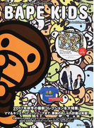 BAPE KIDS by a bathing ape 2017AUTUMN/WINTER COLLECTION (e‐MOOK 宝島社ブランドムック)(宝島社ブランドムック)