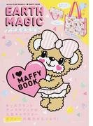 EARTH MAGIC I♥MAFFY BOOK (e‐MOOK 宝島社ブランドムック)(宝島社ブランドムック)