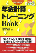 年金計算トレーニングBook 平成29年度
