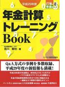 年金計算トレーニングBook 平成29年度 (ビジ教の年金シリーズ)
