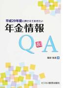 平成29年度に押さえておきたい年金情報Q&A