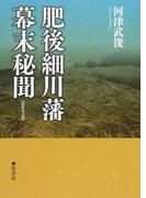 肥後細川藩幕末秘聞 新装改訂版
