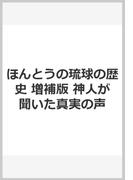 ほんとうの琉球の歴史 増補版 神人が聞いた真実の声