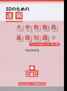 SDのための速解大学教職員の基礎知識 平成29年改訂版