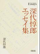深代惇郎エッセイ集 (朝日文庫)(朝日文庫)