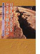 日本人は大災害をどう乗り越えたのか 遺跡に刻まれた復興の歴史