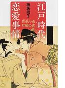 江戸時代恋愛事情 若衆の恋、町娘の恋