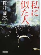 私に似た人 (朝日文庫)(朝日文庫)