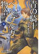青の騎士ベルゼルガ物語 上 (朝日文庫 ソノラマセレクション)(朝日文庫)