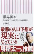 限界国家 人口減少で日本が迫られる最終選択 (朝日新書)(朝日新書)