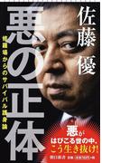 悪の正体 修羅場からのサバイバル護身論 (朝日新書)(朝日新書)