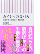 カイシャの3バカ 会議好き、規則好き、数字好き (朝日新書)(朝日新書)