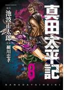 真田太平記 8 (ASAHIコミックス)(朝日ソノラマコミックス)