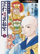 霊幻怪異始末 1 阿闍梨蒼雲 (HONKOWAコミックス)(HONKOWAコミックス)