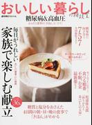 おいしい健康×いい病院 おいしくわかる糖尿病・高血圧 (週刊朝日ムック)