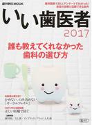 いい歯医者 2017 誰も教えてくれなかった歯科の選び方 (週刊朝日MOOK)