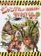 ジャングルのサバイバル 3 生き残り作戦 (かがくるBOOK)