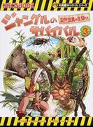 ジャングルのサバイバル 3 生き残り作戦 突然変異の生物たち (かがくるBOOK 大長編サバイバルシリーズ)