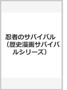 忍者のサバイバル (歴史漫画サバイバルシリーズ)
