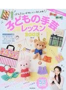 子どもの手芸レッスンBOOK かんたん・かわいい・おしゃれ!