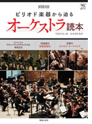 ピリオド楽器から迫るオーケストラ読本 (ONTOMO MOOK)(ONTOMO MOOK)