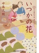 いつかの花 日本橋牡丹堂菓子ばなし