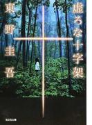 虚ろな十字架 (光文社文庫)(光文社文庫)