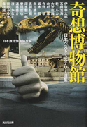 奇想博物館 (光文社文庫 日本ベストミステリー選集)(光文社文庫)