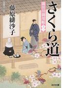 さくら道 長編時代小説