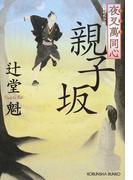 親子坂 長編時代小説