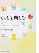 くらしを楽しむ七十二候 (光文社知恵の森文庫)(知恵の森文庫)