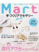 初めてでも簡単にできる!Mart手づくりアクセサリーBook