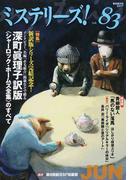 ミステリーズ! vol.83(2017JUN) THE 14TH ANNIVERSARY