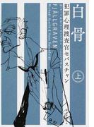 白骨 上 (創元推理文庫 犯罪心理捜査官セバスチャン)(創元推理文庫)