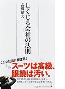 しくじる会社の法則 (日経プレミアシリーズ)(日経プレミアシリーズ)