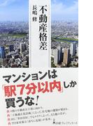不動産格差 (日経プレミアシリーズ)(日経プレミアシリーズ)