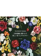 立体刺繡で織りなす、美しい花々とアクセサリー THE SECRET GARDEN