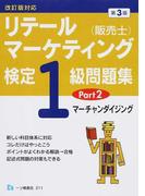 リテールマーケティング〈販売士〉検定1級問題集 第3版 Part2 マーチャンダイジング