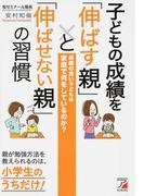 子どもの成績を「伸ばす親」と「伸ばせない親」の習慣 成績の良い子どもは家庭で何をしているのか?