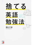 捨てる英語勉強法