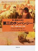 若い読者のための第三のチンパンジー 人間という動物の進化と未来 (草思社文庫)(草思社文庫)
