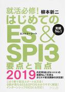 就活必修!はじめてのES&SPI3要点と盲点 2019