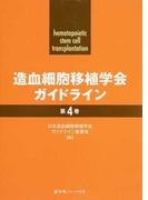 造血細胞移植学会ガイドライン 第4巻