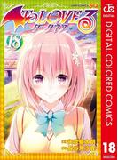 To LOVEる―とらぶる―ダークネス カラー版 18(ジャンプコミックスDIGITAL)