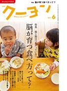 月刊 クーヨン 2017年6月号