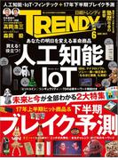 日経トレンディ2017年6月号