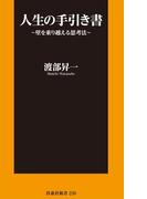 人生の手引き書~壁を乗り越える思考法~(扶桑社新書)