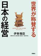 世界が称賛する 日本の経営(扶桑社BOOKS)