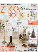 ZAKKA BOOK No.57 Webでお買い上げ15000円以上の方、全員にプレゼント付き!