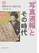 『写真週報』とその時代 上 戦時日本の国民生活